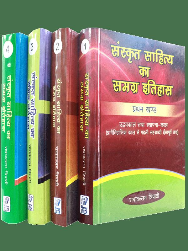 Sanskrit Sahitya ka Samagra Itihas