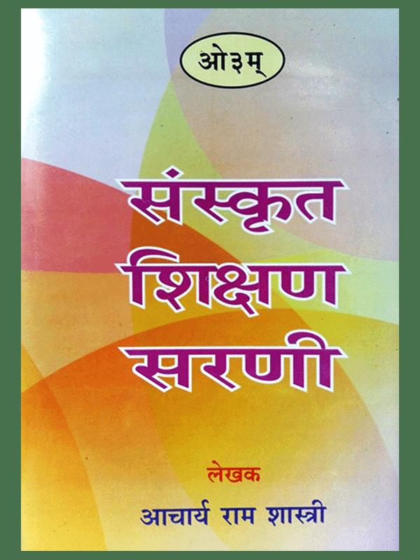 Sanskrit Sikshan Sarni