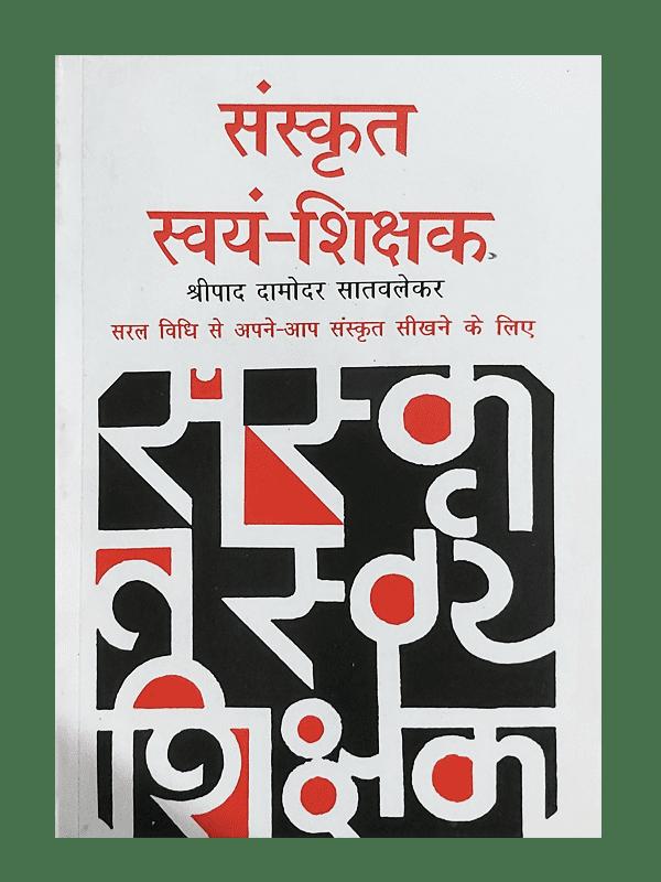 Sanskrit Svayam Shikshak