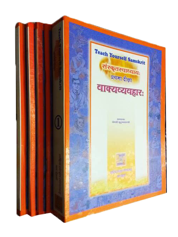 Sanskrit Swadhyayah - Prathama Diksha