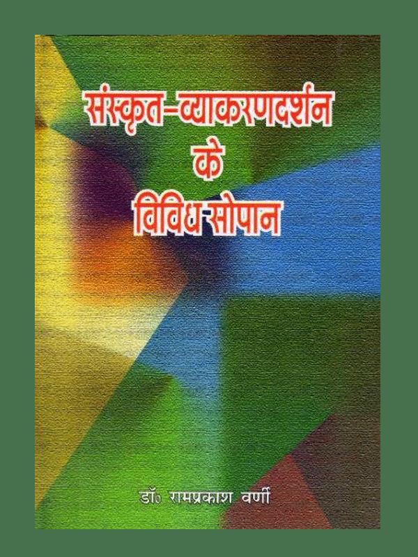 Sanskrit Vyakaran Darshan ke Vividh Sopan