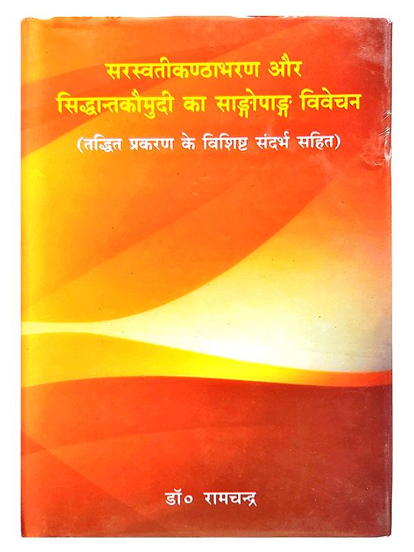 saraswatikanthabharan aur siddhantkaumudi ka sangpadang vivechan