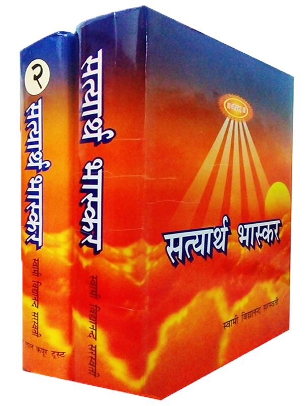 Satyarth Bhaskar
