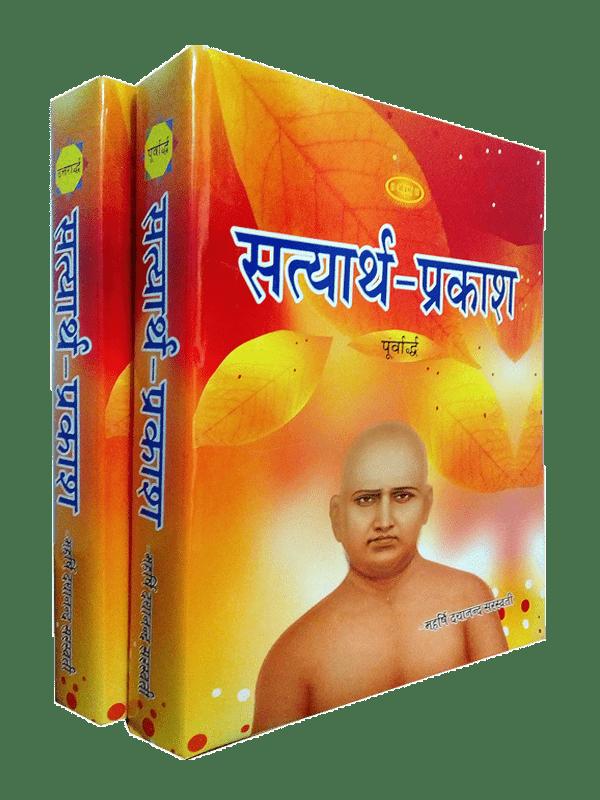Satyarth Prakash (2 Volumes)