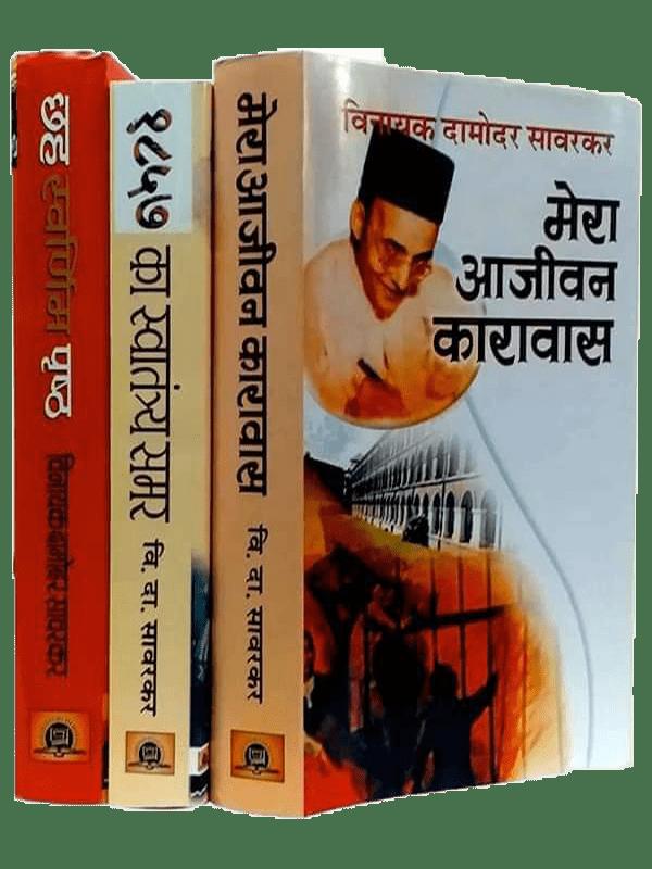 Savarkar Books Set (3)