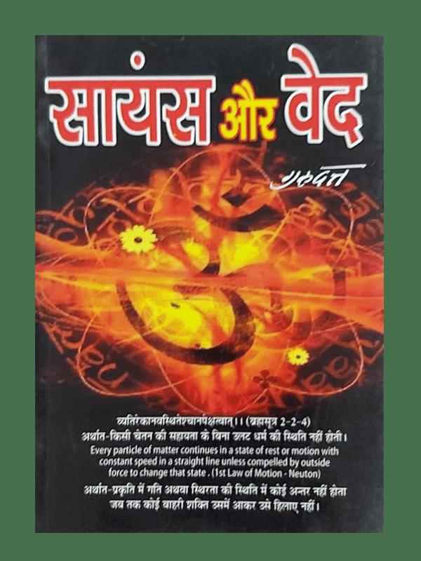 Science Aur Veda