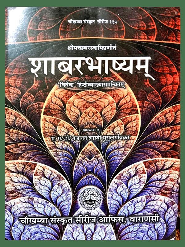 Shabarbhashyam
