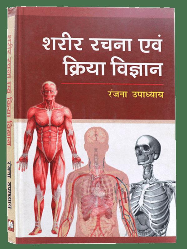 Sharir Rachna Evam Kriya Vigyan