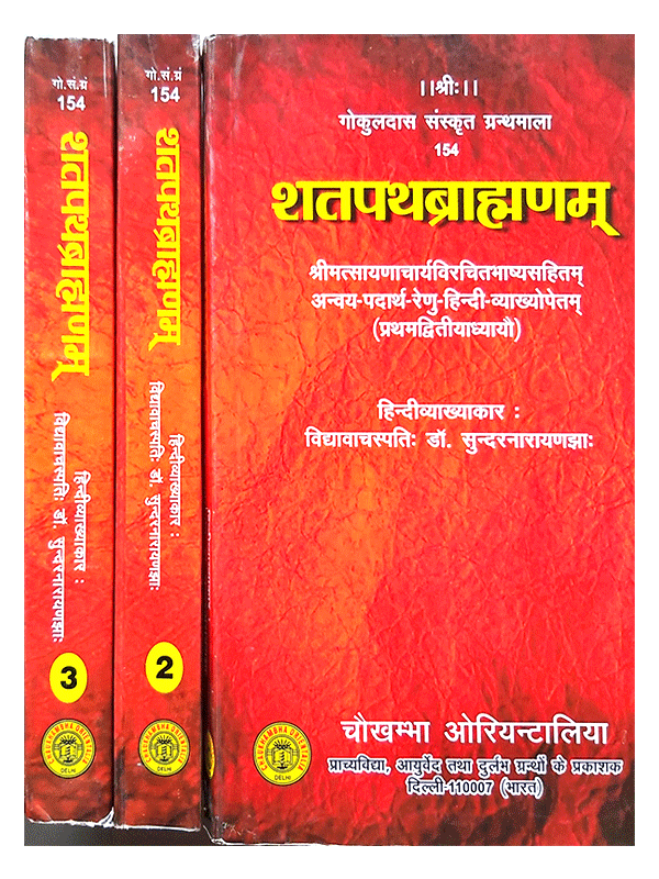 Shatpathbrahmanam (set of 3 vol.)