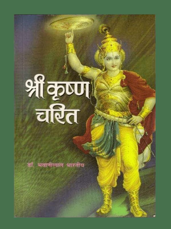 Shri Krishna Charit