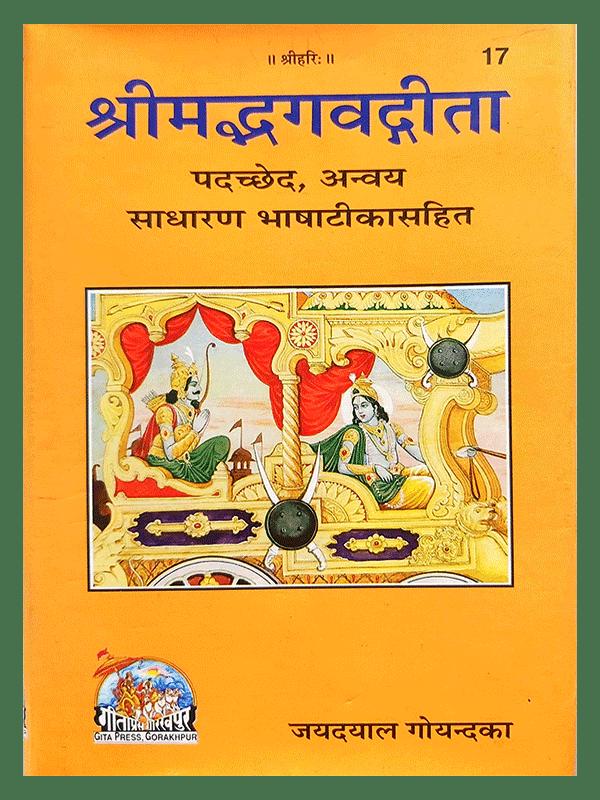 Shrimadbhagwad gita