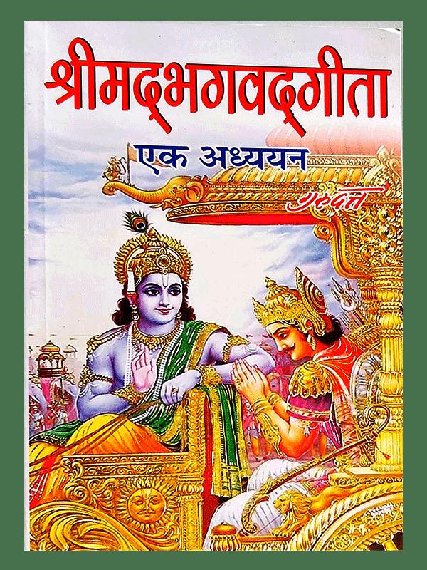 Shrimadbhagwadgita Ek Adhyayan