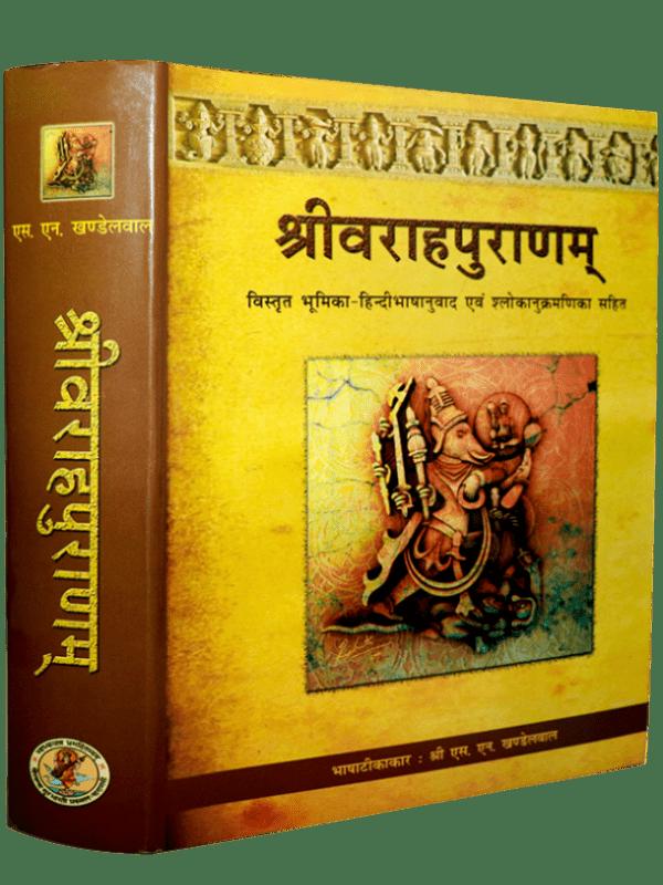 Shrivarahpuranam