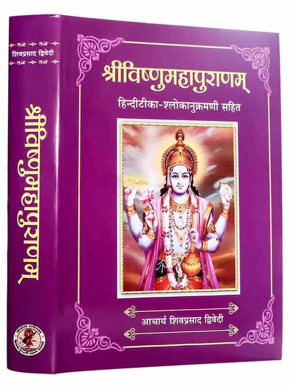 Shrivishnumahapuranam