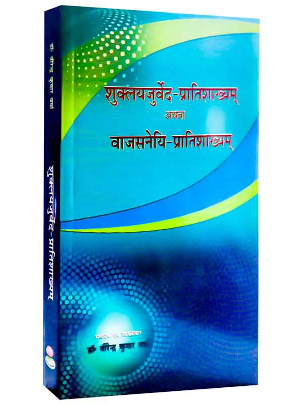 Shuklyajurved Pratisakhyam athva Vajasney pratisakhyam