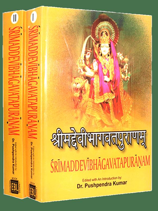 Srimaddevibhagwatapurana