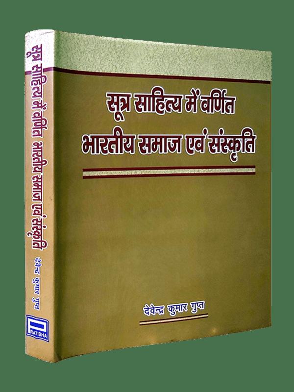 Sutra Sahitya men Varnit Bhartiya Samaj Evm Sanskriti