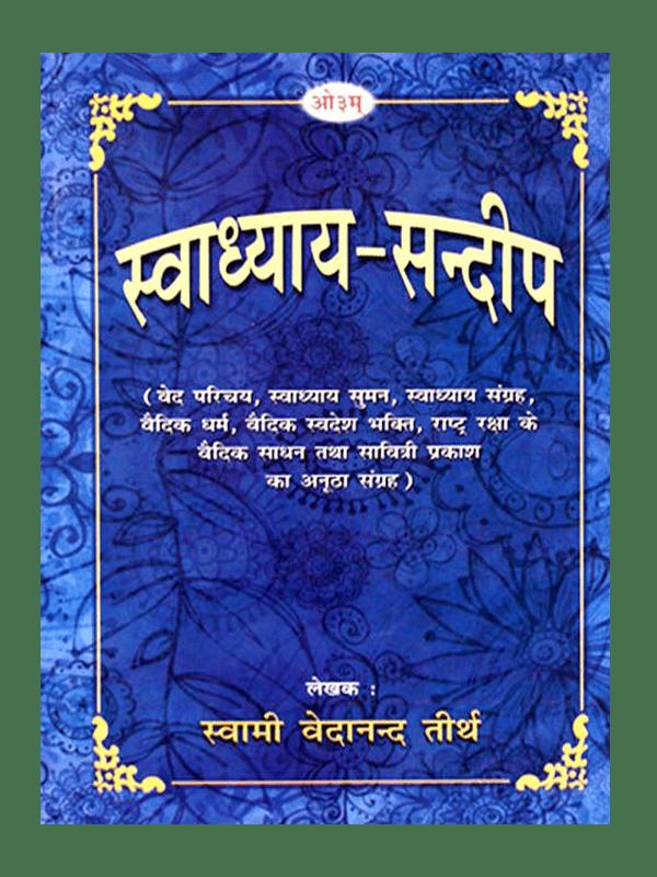 Swadhyay Sandeep