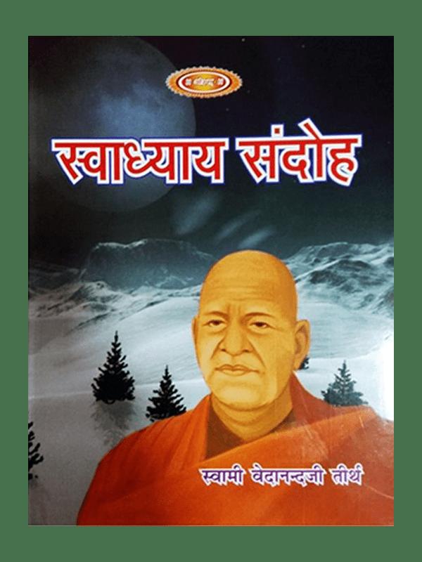 Swadhyay Sandoh