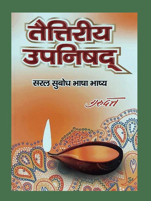 Taitireeya Upanishad
