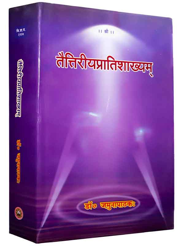Taitriypratishakhyam