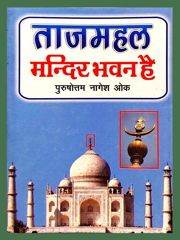 Tajmahal Mandir Bhavan Hai
