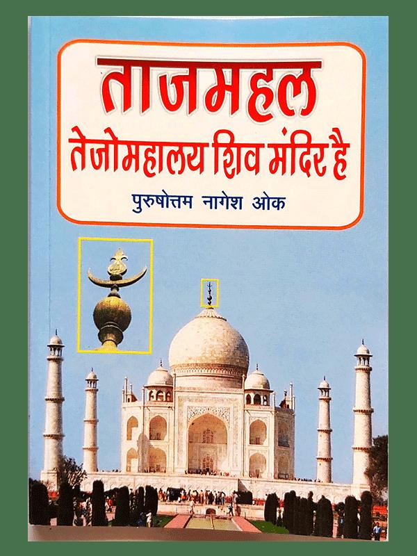 Tajmahal Tejomahalay Shiv mandir hai