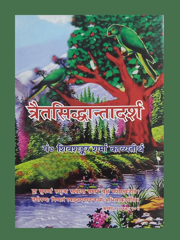 Trait-Siddhantadarsh