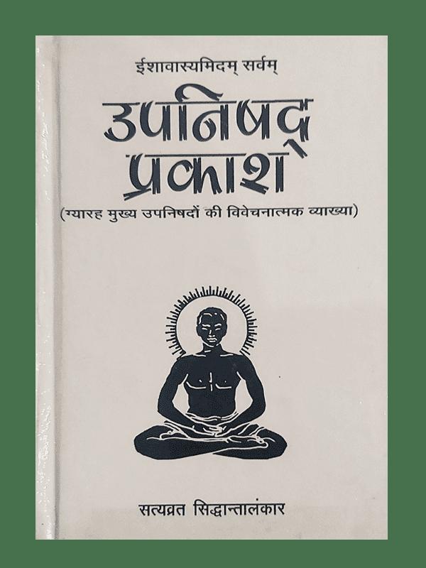 Upanashid Prakash