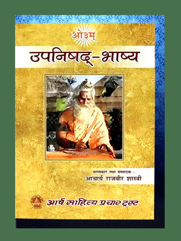 Upanishad Bhashya