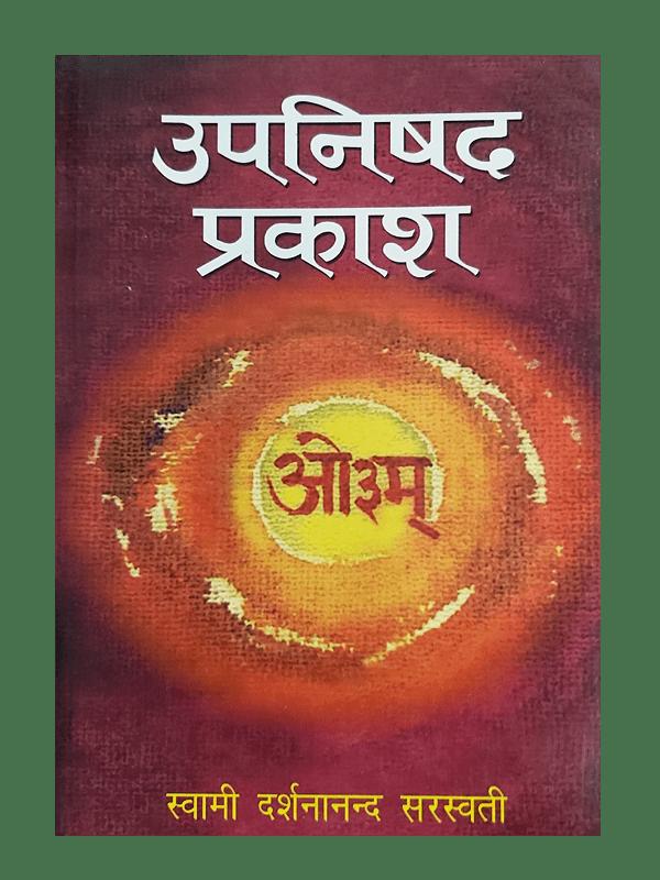 Upanishad Prakash