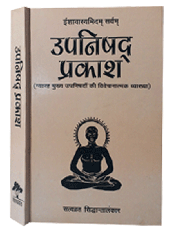 Upnishad Prakash