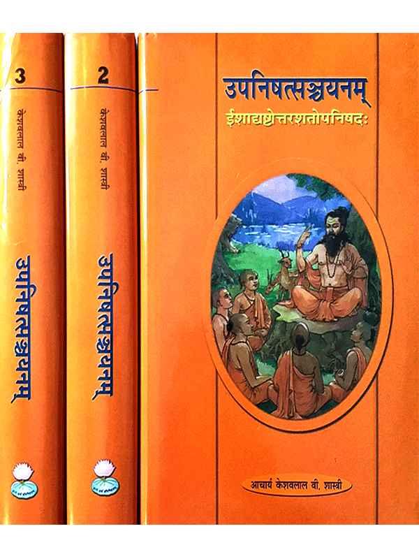 UPNISHAD SANCHYAN( SET IN 3 VOLUMES )
