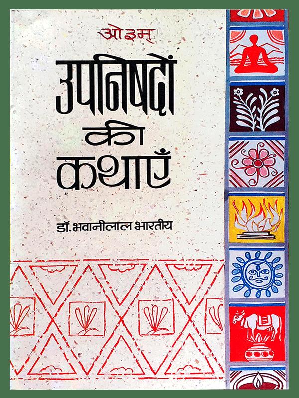 Upnishadon Ki Kathayen