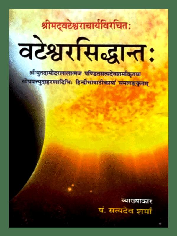 Vateshwarsiddhant