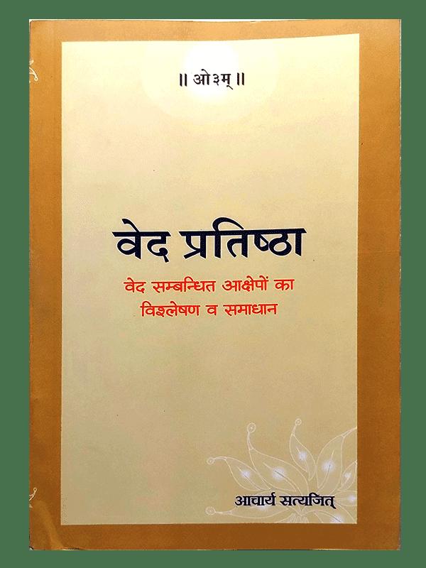 Ved Pratishtha
