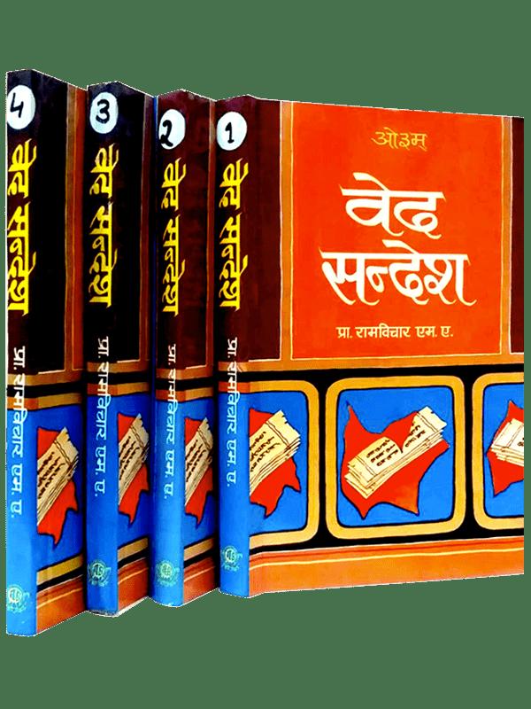 Ved Sandesh (4 Volumes)