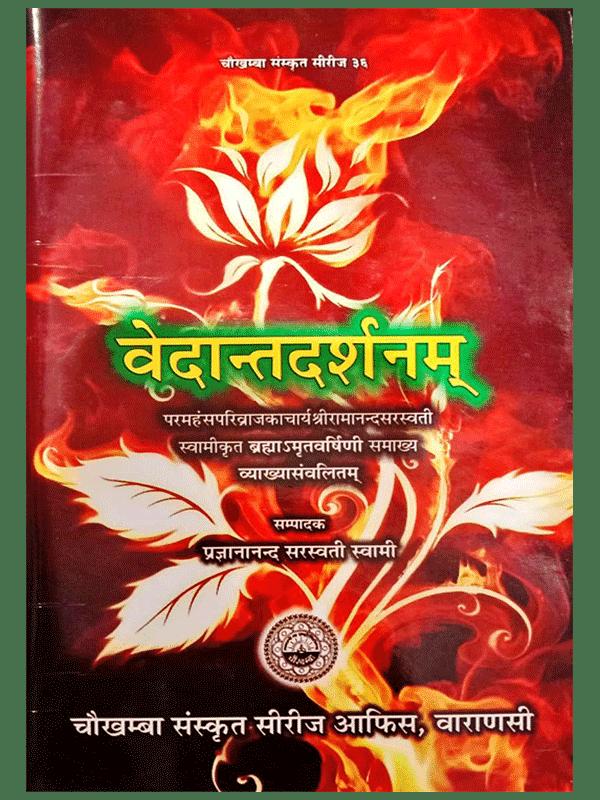 vedant-darshan-brahmasutra