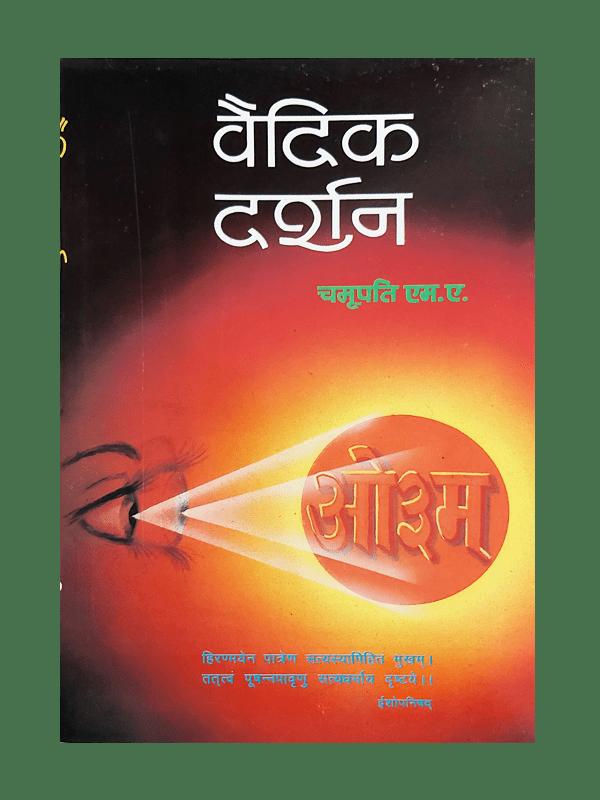 Vedic Darshan