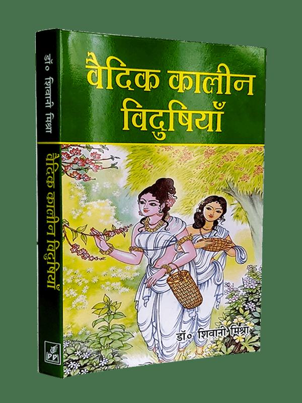 Vedic Kaleen Vidushiyan