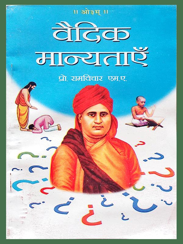 Vedic Manyatayen