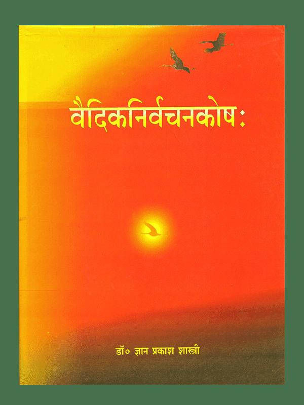 Vedic Nirvachan Kosha