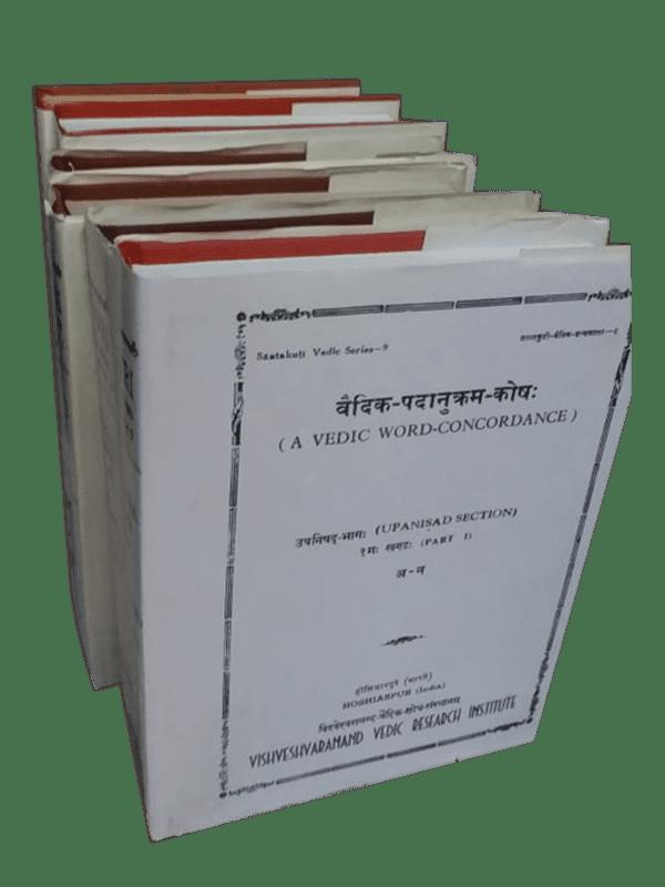 Vedic Padanukrama Kosha