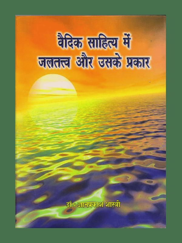 Vedic Sahitya men Jaltattva aur Uske Prakar