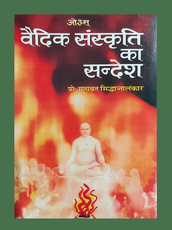 Vedic Sanskriti ka Sandesh