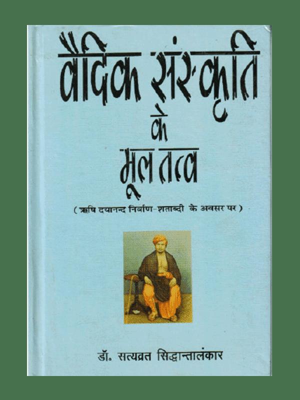 Vedic Sanskriti Ke Mool Tatva