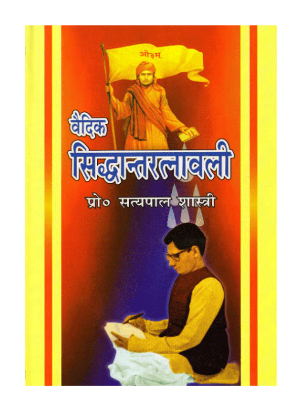 Vedic Siddhant Ratnwali