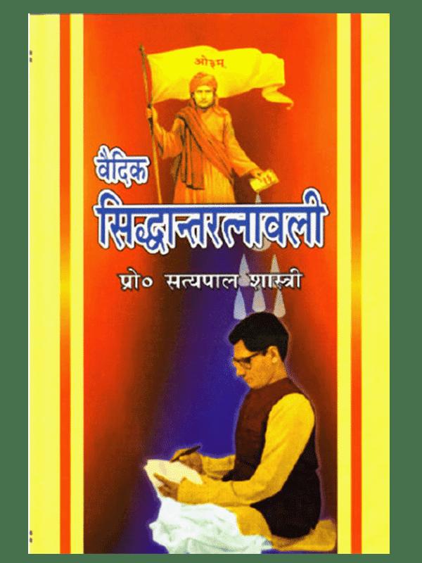Vedic Siddhantratnavali