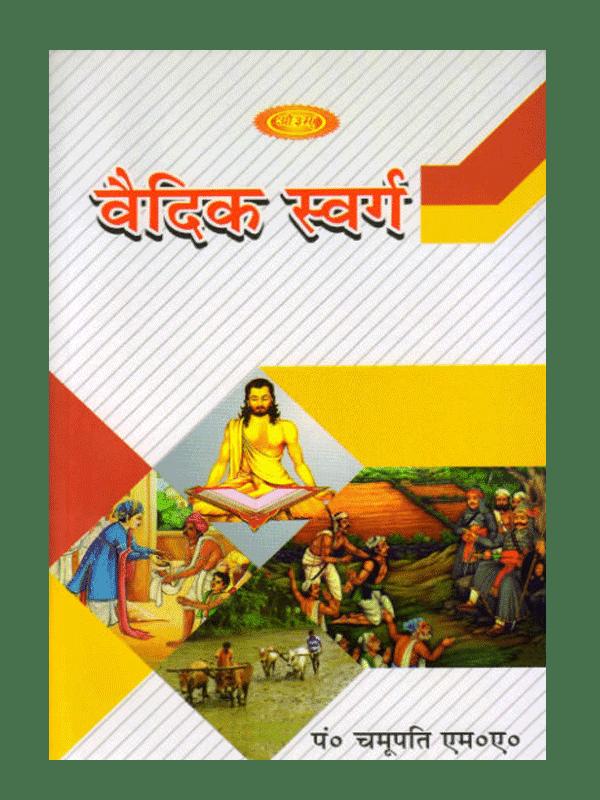 Vedic Swarg
