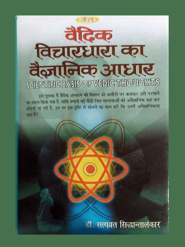Vedic Vichardhara ka Vaigyanik Aadhar